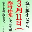 三井の寿 春