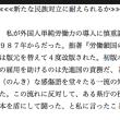 昭和天皇陛下の暗殺の理由がなんとなく?わかりました【陛下は移民に反対したらしいこと?】