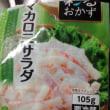 日本アクセス・Delcy マカロニサラダ