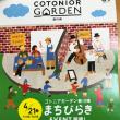 コトニアガーデン新川崎で明日オープニングイベント