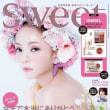 Sweet 2018年10月号 予約まとめ 表紙:安室奈美恵