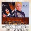 関西フィルハーモニー管弦楽団 UMEDA 演奏会午後への前奏曲Vol.8