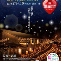 TAKEO・世界一飛龍窯灯ろう祭り2019