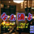 ♬・なぁ 酒よ /三門忠司// kazu宮本