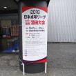 日本卓球リーグ「酒田大会」をちょい観