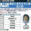 会津八一が詠んだ奈良の寺(ヤマトロジー講座)/クラブツーリズム奈良で8月26日(土)開講!(2017 Topic)