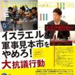 8.29イスラエル軍事見本市をやめろ!大抗議行動(川崎)