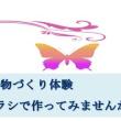 夏の飾り物づくり体験『蝶の楽園』をチラシで作ってみませんか!