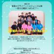 無事に終了しました☆「真夏のプライベート☆ジャージ公演~燃える魔球MOVE7~」