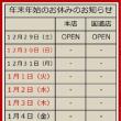 2018年12月14日(金)  ホンダ N-BOXお買い上げありがとうございました!