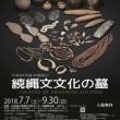 企画展示〜北の縄文ー続縄文文化の謎ー開催中!のご案内!