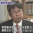 教育基本法は、GHQ遺産の日本壊し法だ