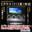 適合追加情報 【E-Class(W213・S213・C238)用】メルセデスベンツ用 OBD TV/NAVIキャンセラーユニット