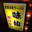 大阪の難波。隠れ家ラーメン屋