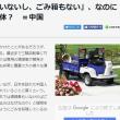 日本には「清掃員もいないし、ごみ箱もない」、なのに街がきれいなのは一体? =中国