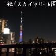 ★祝!スカイツリー6周年&ステフォのNEWアルバム♪★