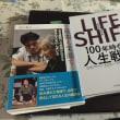 LIFE SHIFT 100