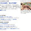 「野菜高値」ヤフーニュースにブログがのった。