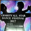 チャリティ オールスター ダンスフェスティバル 2017
