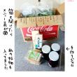 援軍(青森野菜便)