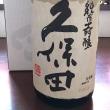 純米大吟醸「久保田」