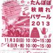 奈良県最大規模のバザーのお知らせ