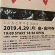 仮住まいからゴスペルコンサートのお知らせ 🌠 2019年4月10日