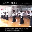 岐阜市弓道協会