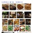 両国で珍しく昼酒、看板に50円焼き鳥・飲み放題290円/30分。「50円やきとり豚゛竜 」