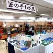 大阪・近鉄百貨店 終わりました。