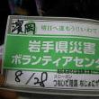 岩手県陸前高田市に行ってきた