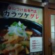 足立区五反野 辛いつけ麺専門店 グレ