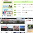 津山市写真供用サービスを開始