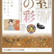 上野 美術館情報