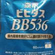 森永乳業「ビヒダスBB536」