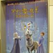 アナと雪の女王:映画館:広島