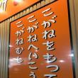 こがね製麺所セルフさぬきうどん倉敷天城店