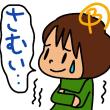寒いんだって(^_^;)