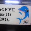 9・9☆日帰り神子元島ツアー その9/秋の夕暮れ伊豆急下田駅