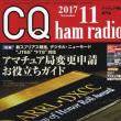 CQ ham radio、2017年11月号