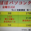 たんぽぽPC-18.7.20