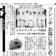 本日の産経新聞!