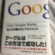 「How Google Works 私たちの働き方とマネージメント」