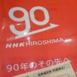 NHK公開収録に行って来ました。