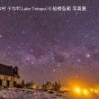 【星のきれいな村 テカポ(Lake Tekapo)Ⅱ 船橋弘範 写真展】に行きました