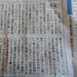 北朝鮮・永井荷風・吉田牧場・出生率・養老孟司 2017.12.03  「317」