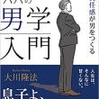【「凡人の性」を克服する】大川隆法