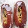 たねやのほっくりと美味しい長寿芋~d(゚-^*) ナイス♪