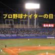 8月17日(木)パイナップルの日、プロ野球ナイター記念日、晴れとるよ。(^_^;)
