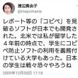 ジェンダー研究の第一人者・渡辺真由子さんが、論文剽窃の疑いで慶應義塾大学から博士号取消しに~ネットの反応 処分出たんだから博士名乗るな あとこの様子だと修士論文もヤバいんじゃない